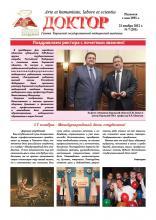 """Газета """"Доктор"""" №7 (201) от 21/11/2012"""