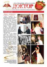 """Газета """"Доктор"""" №8 (202) от 28/12/2012"""