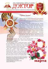 """Газета """"Доктор"""" №2 (204) от 26/02/2013"""