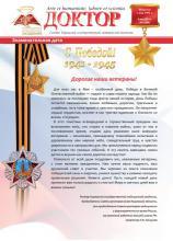 """Газета """"Доктор"""" №4 (206) от 06/05/2013"""