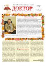 """Газета """"Доктор"""" №5 (191) от 01/09/2013"""
