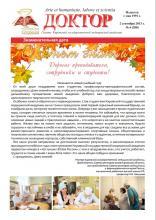 """Газета """"Доктор"""" №6 (208) от 02/09/2013"""