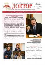 """Газета """"Доктор"""" №7 (209) от 27/09/2013"""