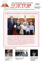 """Газета """"Доктор"""" №8 (210) от 22/11/2013"""