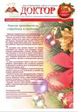 """Газета """"Доктор"""" №9 (211) от 30/12/2013"""