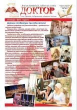 """Газета """"Доктор"""" №1 (212) от 29/01/2014"""