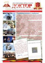 """Газета """"Доктор"""" №2 (213) от 26/02/2014"""
