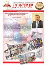 """Газета """"Доктор"""" №4 (215) от 02/04/2014"""