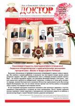"""Газета """"Доктор"""" №5 (216) от 01/05/2014"""
