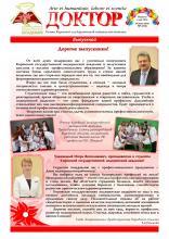 """Газета """"Доктор"""" №6 (217) от 20/06/2014"""