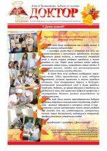 """Газета """"Доктор"""" №7 (218) от 01/09/2014"""