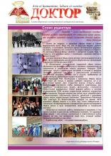 """Газета """"Доктор"""" №9 (220) от 16/11/2014"""
