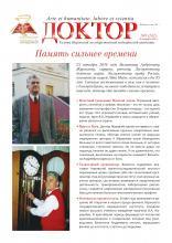"""Газета """"Доктор"""" №9 (242) от 28/11/2016"""