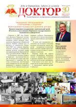 """Газета """"Доктор"""" №3 (247) от 27/03/2017"""