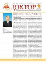 """Газета """"Доктор"""" № 7 (262) от 28/09/2018"""