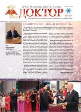 """Газета """"Доктор"""" № 8 (263) от 30/10/2018"""